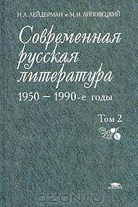 Современная русская литература 1950-1990-е годы. В двух томах. Том 2
