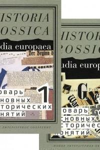 Словарь основных исторических понятий