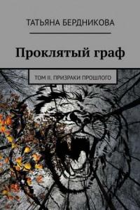 Проклятыйграф. Том II. Призраки прошлого
