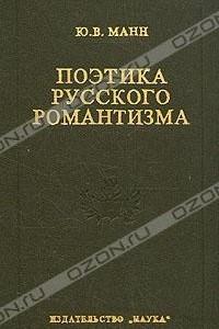 Поэтика русского романтизма