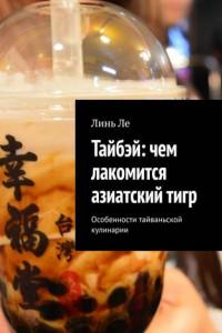 Тайбэй: чем лакомится азиатскийтигр. Особенности тайваньской кулинарии