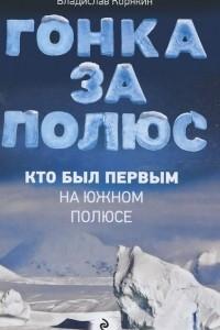 Гонка за полюс. Кто был первым на Южном полюсе