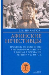 Афинские нечестивцы. Процессы по обвинению в религиозном нечестии в Афинах в последней четверти V в. до н. э.