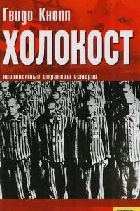Холокост. Неизвестные страницы истории
