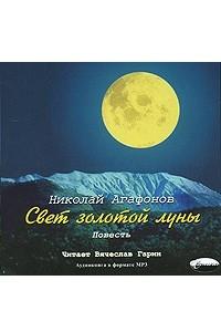 Свет золотой луны