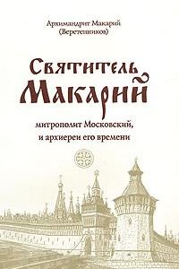 Святитель Макарий, митрополит Московский, и архиереи его времени