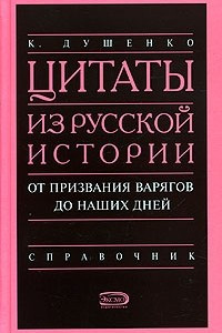 Цитаты из Русской истории от признания варягов до наших дней. Справочник