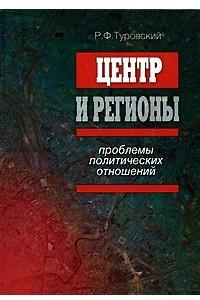 Центр и регионы: проблемы политических отношений