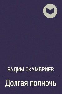 Долгая полночь