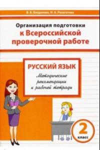 Русский язык. 2 класс. Организация подготовки к ВПР. Методические рекомендации к рабочей тетради