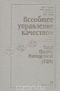 Всеобщее управление качеством