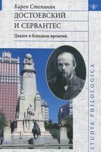 Достоевский и Сервантес. Диалог в большом времени