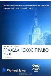 Гражданское право. В 4 томах. Том 2. Вещное право. Наследственное право. Исключительные права. Личные неимущественные права