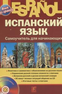 Испанский язык. Самоучитель для начинающих. +CD. Раевская М.М., Устимова Ж.Б