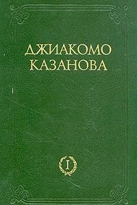 Любовные и другие приключения Джиакомо Казановы. В двух томах. Том 1