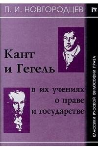 Кант и Гегель в их учениях о праве и государстве