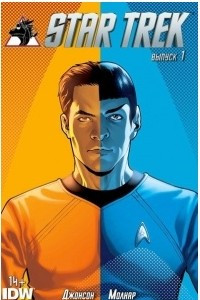 Star Trek Выпуск 1