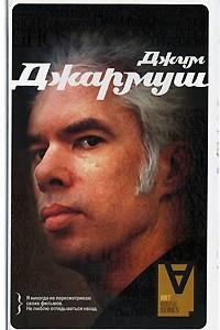 Джим Джармуш. Интервью