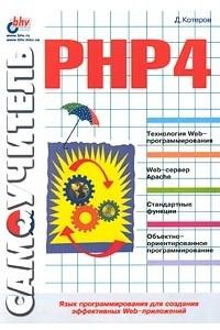 Самоучитель PHP 4