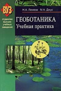 Геоботаника. Учебная практика