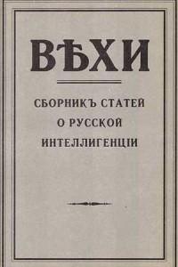 Сборник статей о русской интеллигенции