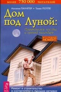 Дом под Луной. Практическое пособие и лунный календарь
