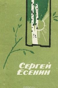 Сергей Есенин. Стихи и поэмы