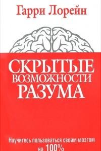 Скрытые возможности разума