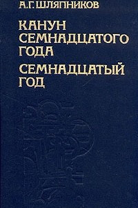 Канун семнадцатого года. Семнадцатый год. В двух томах. Том 2