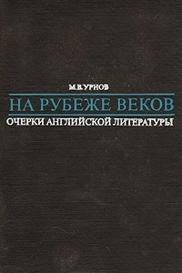 На рубеже веков. Очерки английской литературы