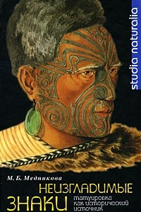 Неизгладимые знаки. Татуировка как исторический источник