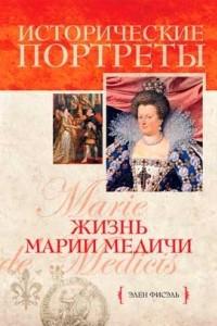 Жизнь Марии Медичи