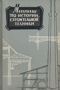 Материалы по истории строительной техники. Выпуск 2