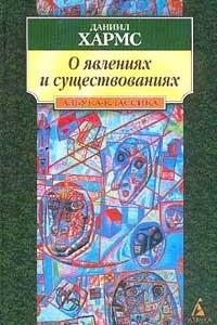 О явлениях и существованиях: Проза. Серия: АзбукаКлассика