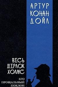 Весь Шерлок Холмс. В четырех томах. Том 4