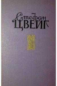 Избранные произведения в двух томах. Том второй