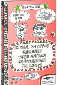 Книга, которая сделает тебя самым счастливым на свете