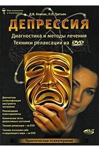 Депрессия. Диагностика и методы лечения. Техники релаксации на DVD (+ DVD-ROM)