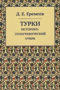 Турки. Историко-этнографический очерк