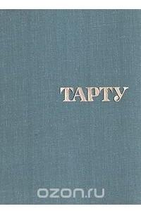 История города Тарту