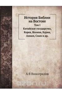 История Библии на Востоке