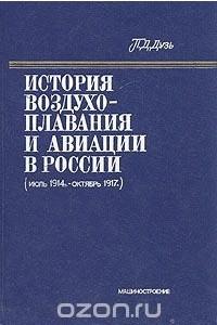 История воздухоплавания и авиации в России