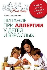 Питание при аллергии у детей и взрослых