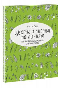 Цветы и листья по линиям. 200 ботанических сюжетов для вдохновения