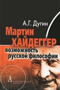 Мартин Хайдеггер. Возможность русской философии