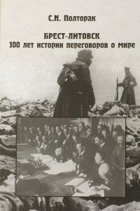 Брест-Литовск. 100 лет истории переговоров о мире