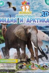 Книга 12 животных Индия и Арктика, наклейки
