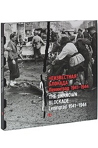 Неизвестная блокада. Ленинград 1941-1944 / The Unknown Blockade: Leningrad 1941-1944