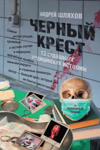 Черный крест. 13 страшных медицинских историй