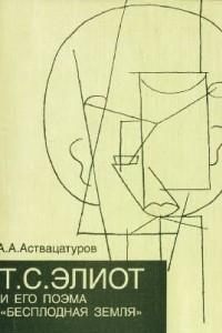 """Т.С. Элиот и его поэма """"Бесплодная земля"""""""